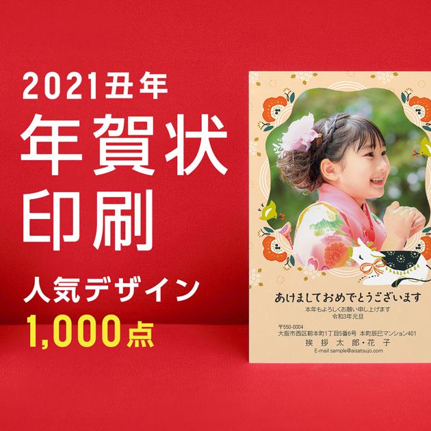 2021丑年 年賀状印刷 人気デザイン1,000点